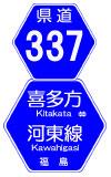 福島_県道337