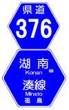 福島_県道376
