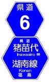 福島_県道6