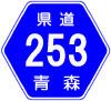 青森_県道253号