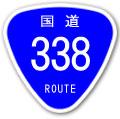 国道338号