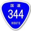国道344号