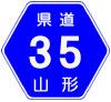 山形県道35号