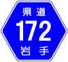 岩手県道172号