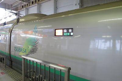 仙台行きのつばさ号