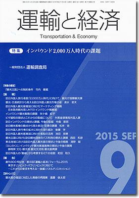 運輸と経済2015年9月号
