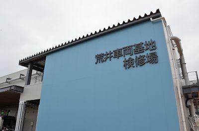 仙台市営地下鉄・荒井車庫