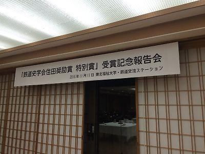 鉄道交流ステーション・住田奨励賞特別賞受賞報告会