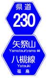 福島県道230号