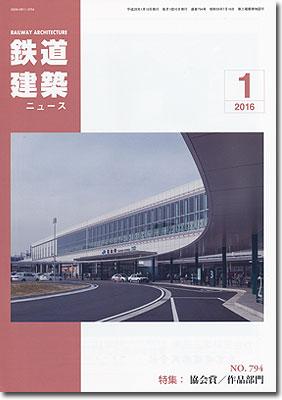 鉄道建築ニュース201601