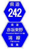 福島県道242号