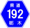 栃木192号