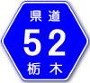 栃木県道52号
