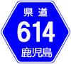 鹿児島県道614号(加計呂麻島)