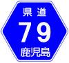 鹿児島県道79号