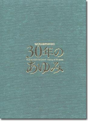 由利高原鉄道30年史
