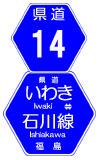 福島県道14号