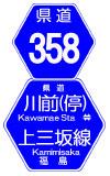 _福島県道358号