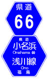 _福島県道66号