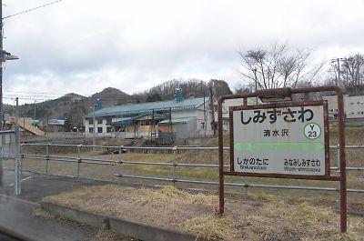 石勝線・清水沢駅