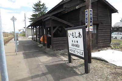 留萌本線・恵比島駅