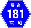 宮城県道181号