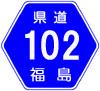 福島県道102号