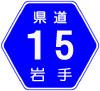 岩手県道15号