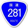 国道281号