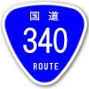 国道340号