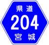 宮城県道204号
