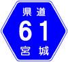 宮城県道61号