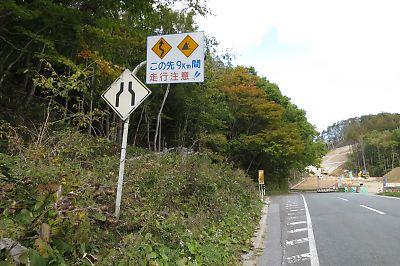 国道340号・立丸峠ツーリング(遠野→宮古)by DAHON dash x20