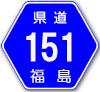 福島県道151号