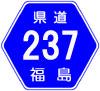 福島県道237号