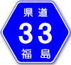 福島県道33号