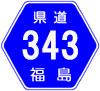 福島県道343号