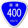 国道400号