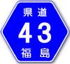 福島県道43号