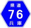 兵庫県道76号