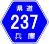 兵庫県道237号