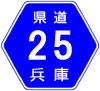兵庫県道25号