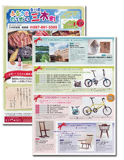 香川県三木町のふるさと納税