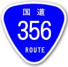 国道356号