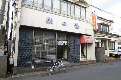 千葉県銚子市「松の湯」