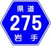 岩県道275号