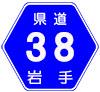 岩手県道38号