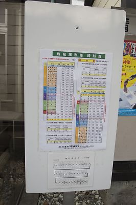 山田線・茂市駅