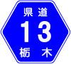 栃木県道13号
