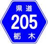 栃木県道205号